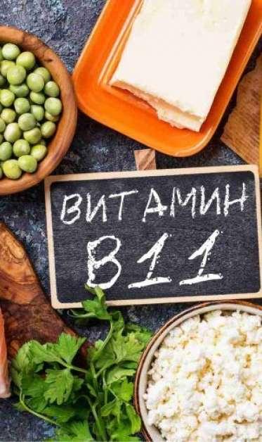 Həkimlərin belə unutduğu vitamin B 11 -  Hansı xəstəliklərdə lazımdır?